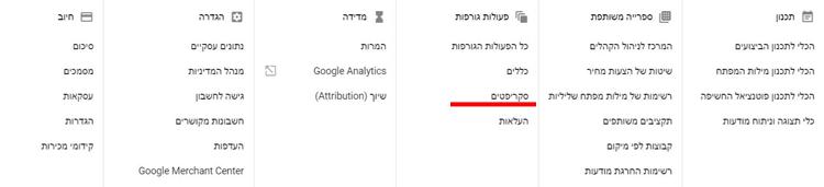 הגדרת סקריפטים בממשק גוגל אדס